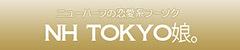 錦糸町ニューハーフ風俗 ホテヘル NH TOKYO娘。